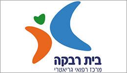 בית רבקה | מרכז רפואי גריאטרי